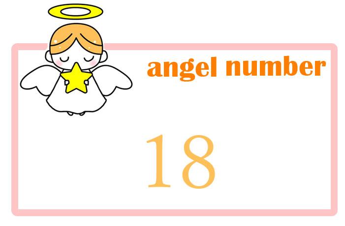 エンジェルナンバー18