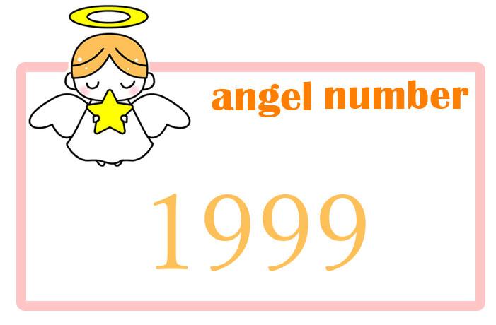 エンジェルナンバー1999