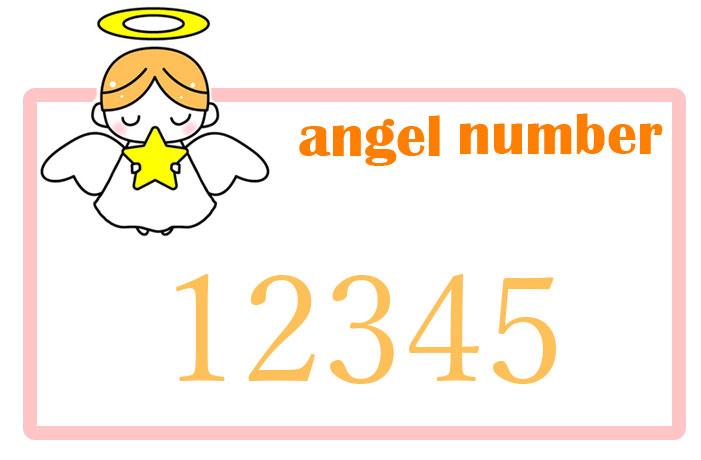 エンジェルナンバー12345