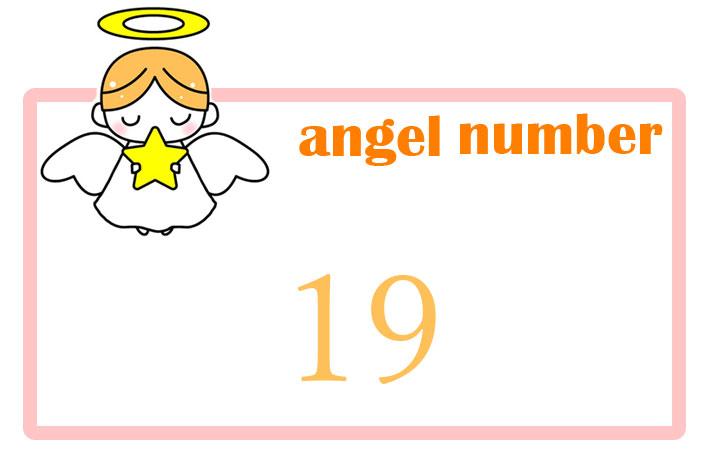 エンジェルナンバー19