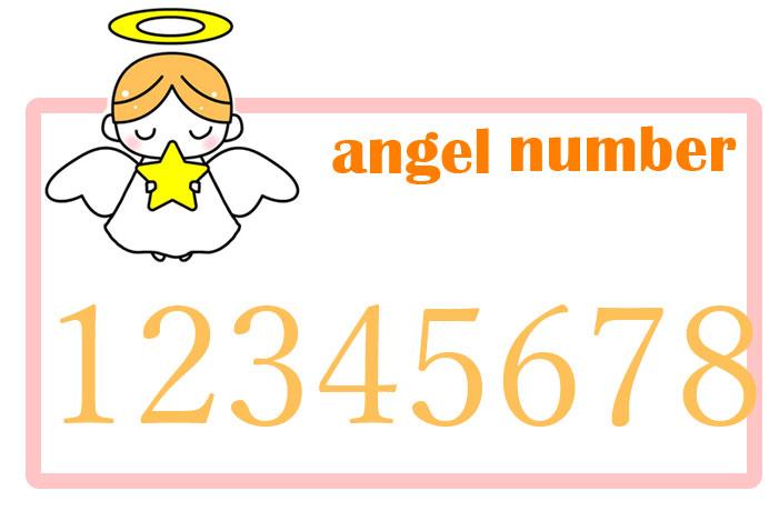 エンジェルナンバー12345678