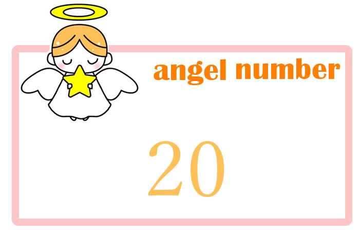 エンジェルナンバー20