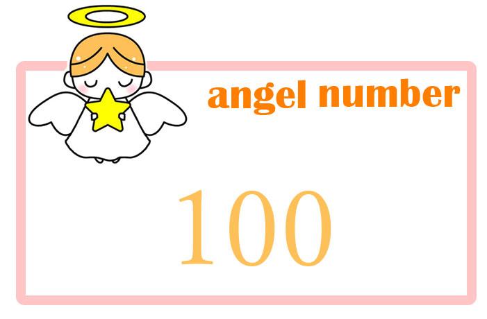 エンジェルナンバー100