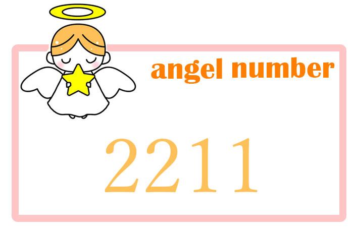 エンジェルナンバー2211