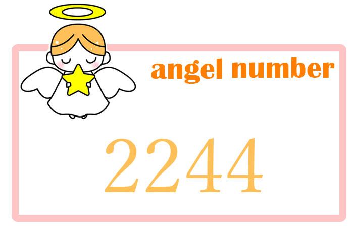 エンジェルナンバー2244