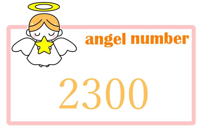 エンジェルナンバー2300