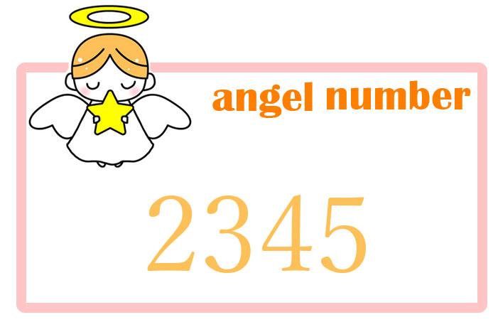 エンジェルナンバー2345