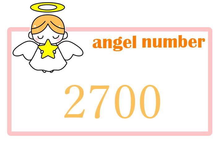 エンジェルナンバー2700