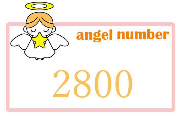 エンジェルナンバー2800
