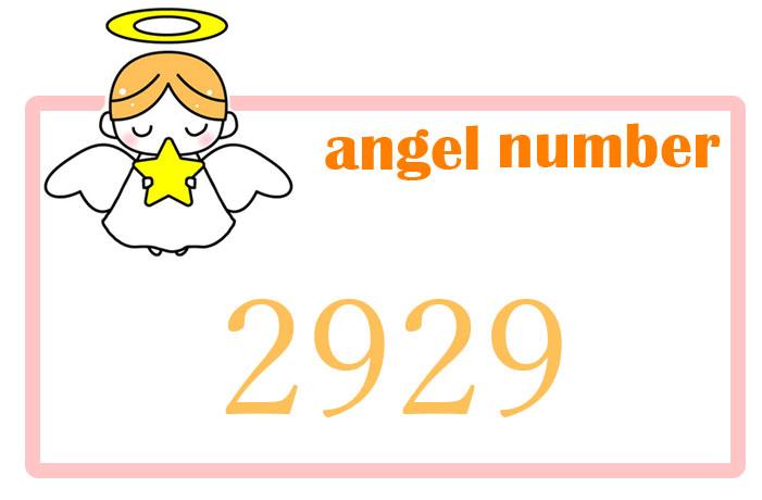 エンジェルナンバー2929