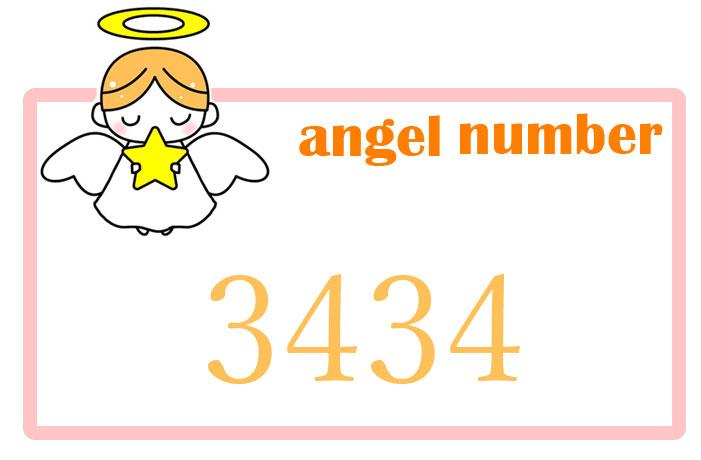 エンジェルナンバー3434