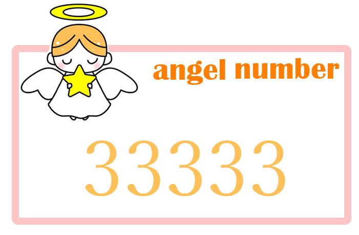 エンジェルナンバー33333