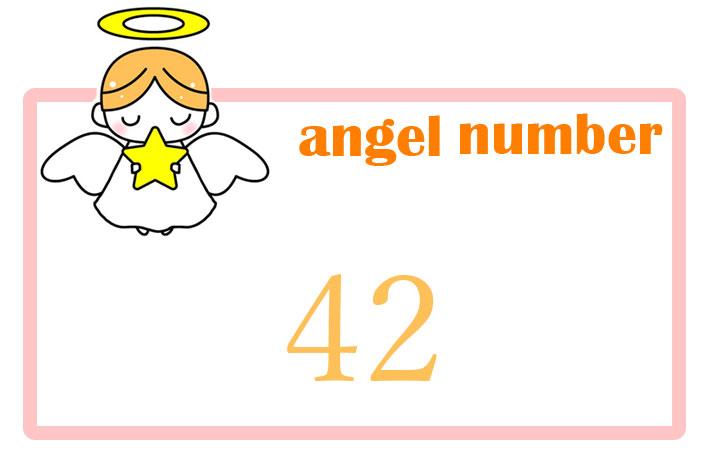 エンジェルナンバー42