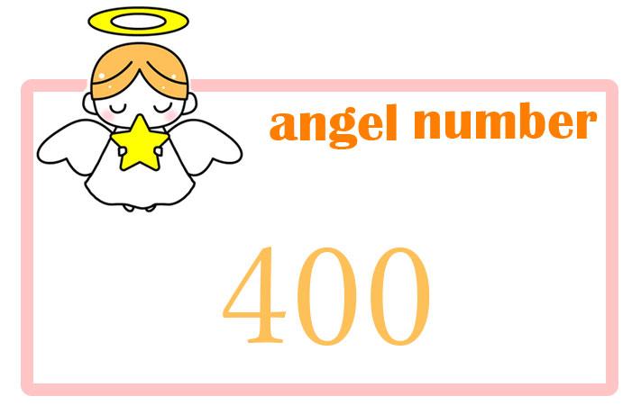 エンジェルナンバー400