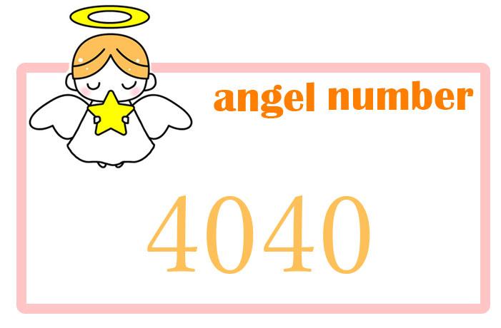 エンジェルナンバー4040