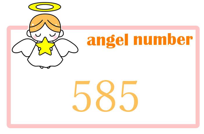 エンジェルナンバー585