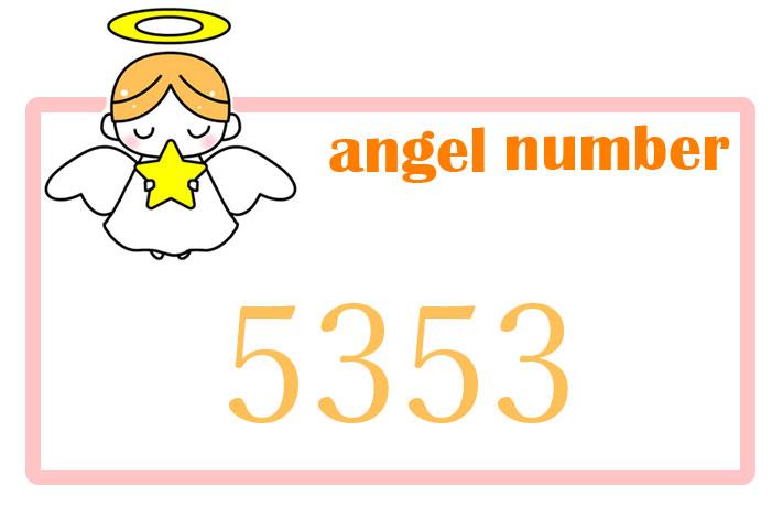 エンジェルナンバー5353