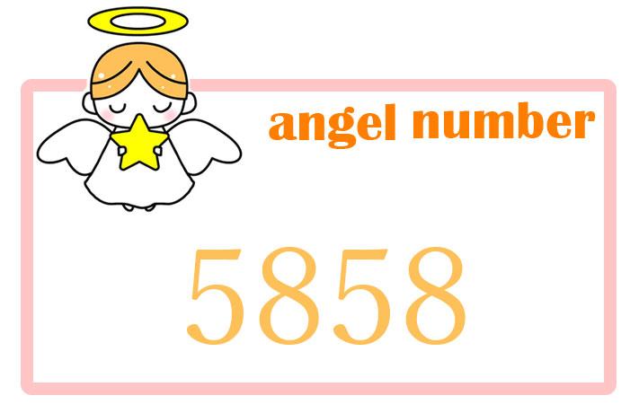 エンジェルナンバー5858