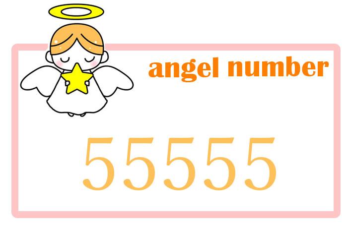 エンジェルナンバー55555