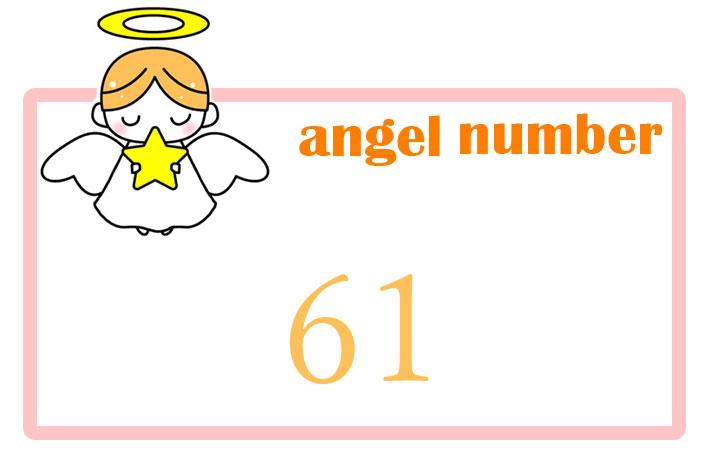 エンジェルナンバー61