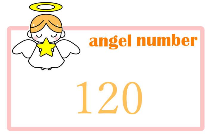 エンジェルナンバー120