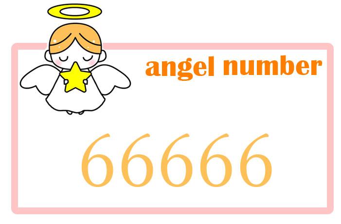 エンジェルナンバー66666