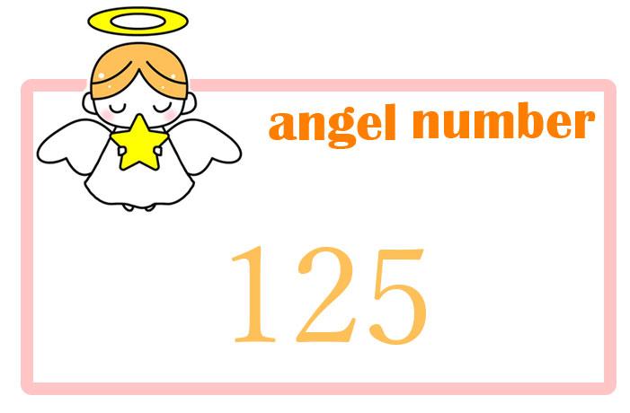 エンジェルナンバー125