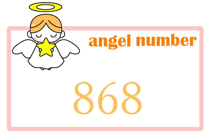 エンジェルナンバー868