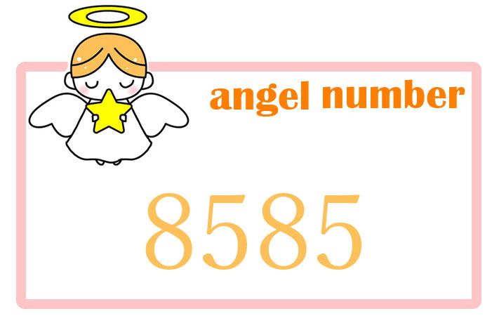 エンジェルナンバー8585