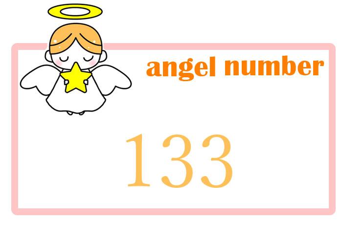 エンジェルナンバー133