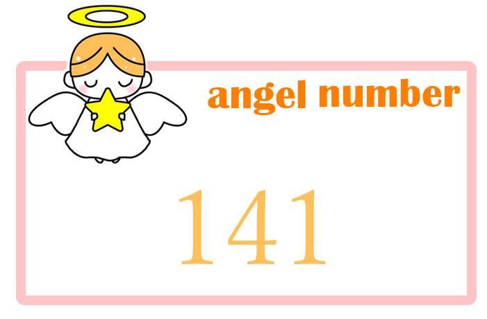 エンジェルナンバー141