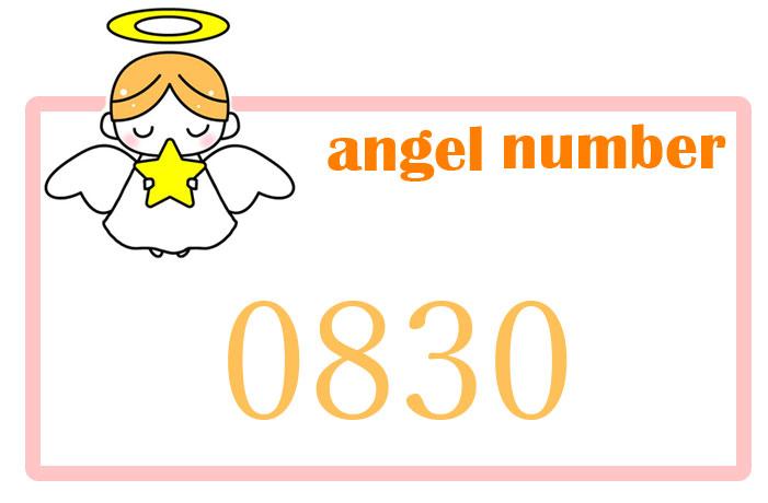 エンジェルナンバー0830