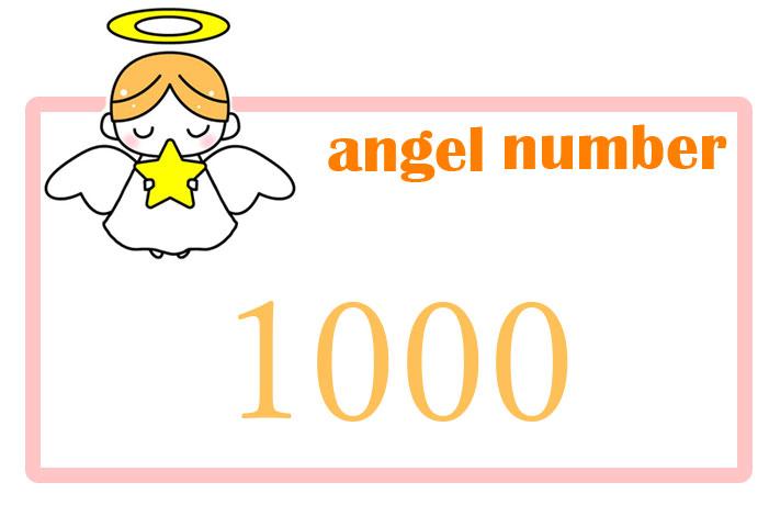 エンジェルナンバー1000