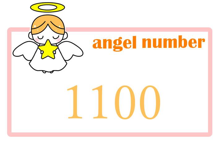 エンジェルナンバー1100