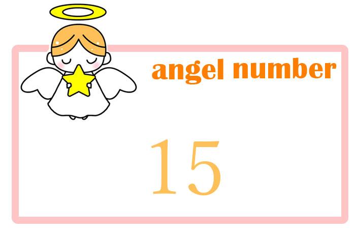 エンジェルナンバー15