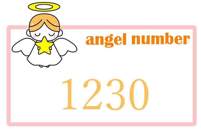 エンジェルナンバー1230