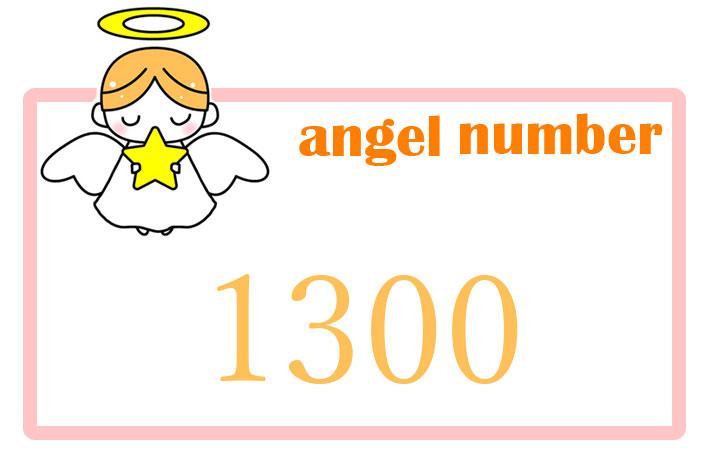 エンジェルナンバー1300