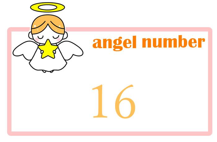 エンジェルナンバー16