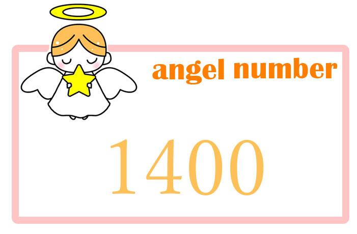 エンジェルナンバー1400