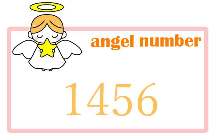 エンジェルナンバー1456