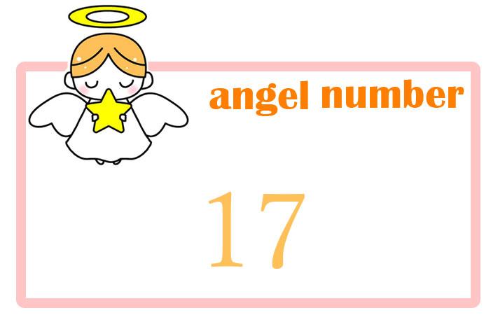 エンジェルナンバー17