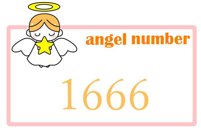 エンジェルナンバー1666