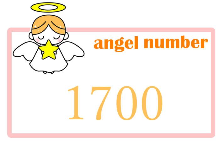 エンジェルナンバー1700