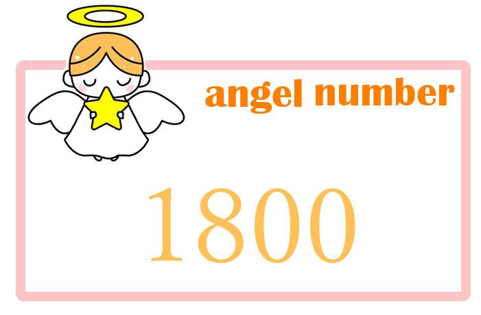 エンジェルナンバー1800