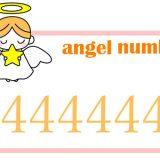 エンジェルナンバー【444444】の意味、