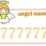 エンジェルナンバー【777777】の意味、恋愛は「正しい選択を祝福している奇跡の数字との出会い」です