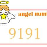 エンジェルナンバー【9191】の意味、恋愛は「願いが現実になりつつある」です