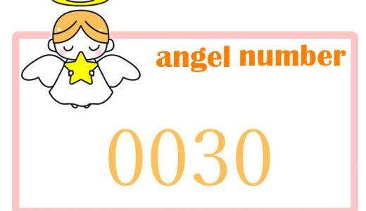 エンジェルナンバー【0030】の意味、恋愛「あなたの願いは届いているよ」です