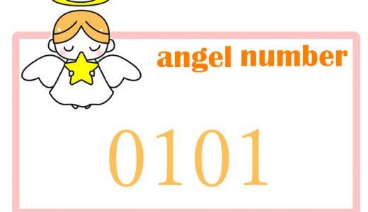 エンジェルナンバー【0101】の意味、恋愛は「信じて進み続けてと神からのサイン」です