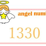 エンジェルナンバー【1330】の意味、恋愛: